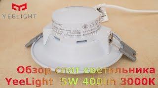 Обзор LED спот светильника Yeelight  5W 400lm 3000K