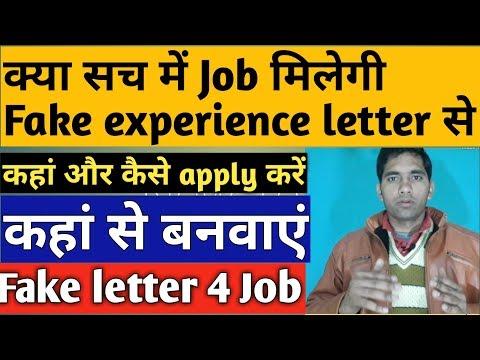 It Is Possible To Get Job From Fake Experince Letter.कहां से बनवाएं, कैसे Apply करें ?