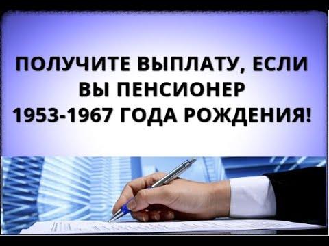 Получите выплату, если вы пенсионер 1953-1967 года рождения!