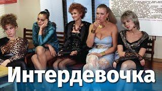 Интердевочка (драма, реж. Петр Тодоровский, 1989 г.)