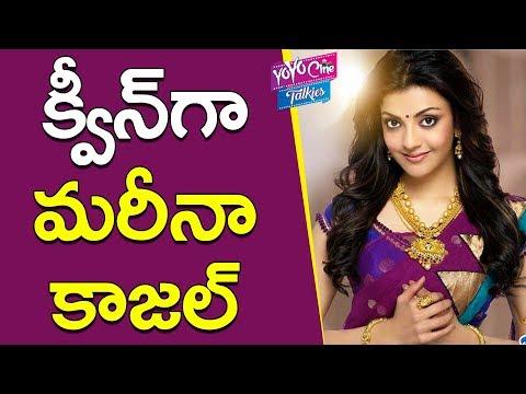 క్వీన్ గా మరీనా కాజల్ | Kajal Aggarwal Remake Tamil Movie | YOYO Cine Talkies