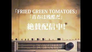 GLAY 16枚目となるNEWアルバム「FREEDOM ONLY」が10/6(水)発売決定! それに向け、5月より5か月連続で楽曲配信リリース中! 5月》FRIED GREEN TOMATOES ...