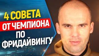 4 совета фридайверам и подвохам от Чемпиона Мира по фридайвингу Алексея Молчанова