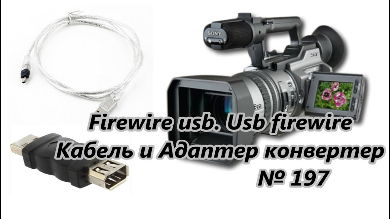Firewire usb, usb firewire. Кабель и адаптер конвертер / Cable and ...