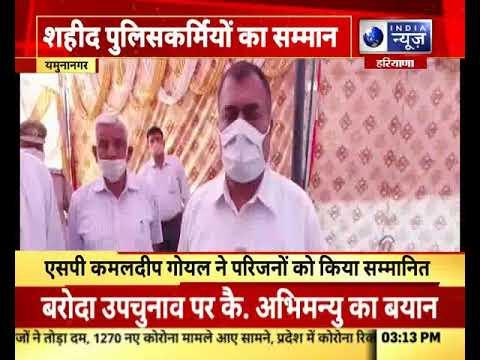 हरियाणा के यमुनानगर में शहीद होने वाले पुलिसकर्मियों का किया गया सम्मान | India News Punjab