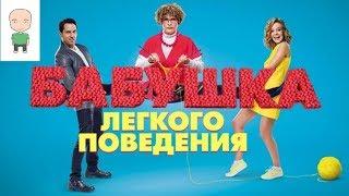 """Дядя Вася о фильме """"Бабушка лёгкого поведения"""" и сопли из носа."""