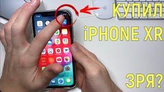 ВПЕЧАТЛЕНИЯ ОТ iPHONE XR ! (Как он после Xiaomi) Обзор - Мнение