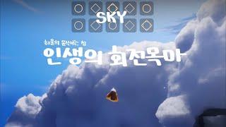 [ Sky ] 하울의 움직이는 성 - 인생의 회전목마