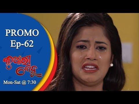 Kunwari Bohu | 18 Dec 18 | Promo | Odia Serial - TarangTV