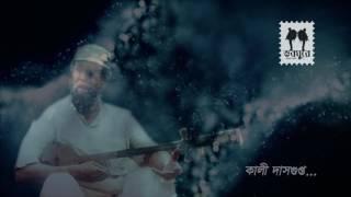 59. Amar mono dukhe | Kali Dasgupta |