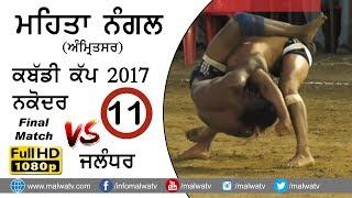 ਮਹਿਤਾ ਨੰਗਲ ● MEHTA NANGAL (Amritsar) KABADDI CUP - 2017 FINAL  NRI NAKODAR vs  CHARDI KALA JALANDHAR
