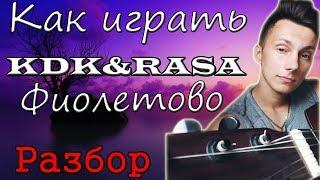 Как играть Фиолетово - KDK & Rasa (Разбор)