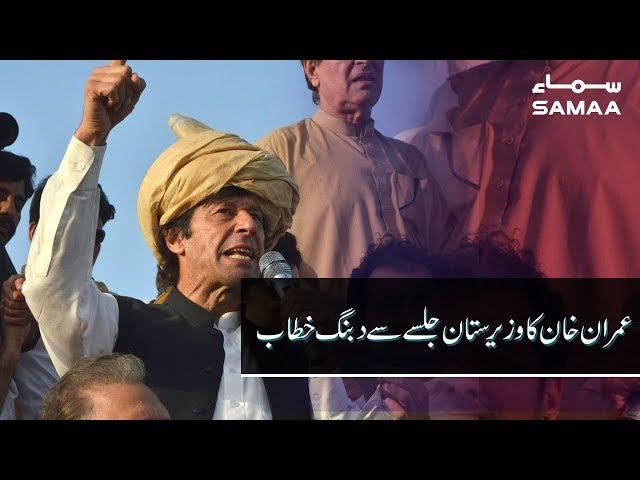 Prime Minister of Pakistan Imran Khan Complete Speech in PTI Jalsa at Wana | 24 April 2019