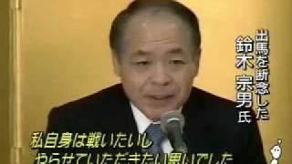 鈴木宗男の素顔 鈴木宗男 検索動画 2