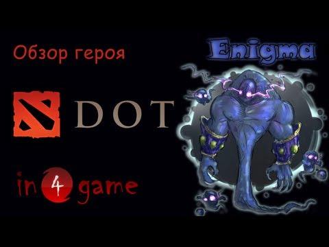 видео: dota 2 Обзоры героев: Выпуск 21 - enigma