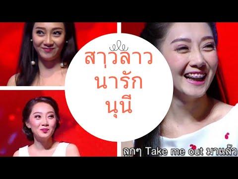 รวมความน่ารัก แซบหลาย สาวลาว นุนี Take me out Thailand