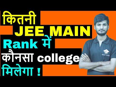 🤔👉 कितनी JEE MAIN 2019 Rank में कौनसा College मिलेगा ! जरूर देख्ने