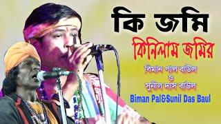 কি জমি কিনিলাম জমির !!বিমান পাল ও সুনীল দাস বাউল !!Biman pal &Sunil Das Baul!!Rangamatir Sure !!