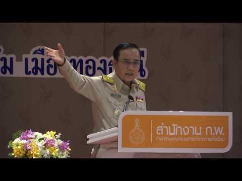 นายกรัฐมนตรี เป็นประธานในพิธีเปิดการสัมมนาบุคลากรภาครัฐ
