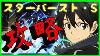 【SAOメモデフ】 スターバーストストリーム! キリト超級に挑戦!  【クエスト攻略】 thumbnail