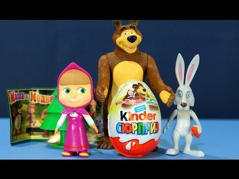 Мультики из игрушек Маша и Медведь на русском языке. Игрушки Киндер Сюрприз