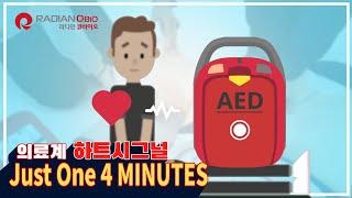 [교육 동영상]져스트 원 포 미닛! 애니메이션으로 배우는 의료계 하트시그널 (Feat. HR-501)
