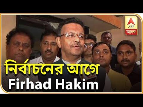 নির্বাচনের আগে কী বলছেন তৃণমূলের মেয়র পদপ্রার্থী Firhad Hakim | ABP Ananda