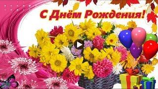 Осенний День рождения Красивое осеннее видео поздравление музыкальные открытки с днем рождения