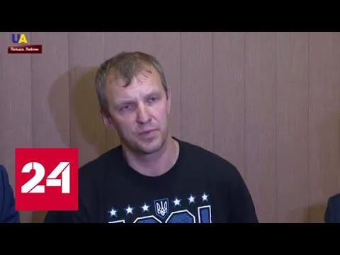 Задержанного в Польше Мазура передали на поруки украинскому генконсулу - Россия 24