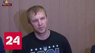 Фото Задержанного в Польше Мазура передали на поруки украинскому генконсулу - Россия 24