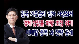 [주식]한국 기준금리 인하 사상최저 경제 성장률 하향 …