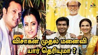 விசாகனின் முதல் மனைவி யார் தெரியுமா ? | Soundarya Rajinikanth - Visakan Wedding Reception Party