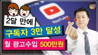 2달만에 구독자 3만명, 월 광고수입 500만원! 모두 공개!