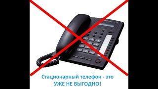 как отключить стационарный телефон