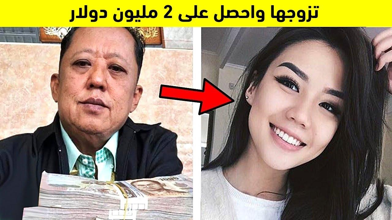مليونير سيدفع لك 2 مليون دولار مقابل أن تتزوج إبنته !!