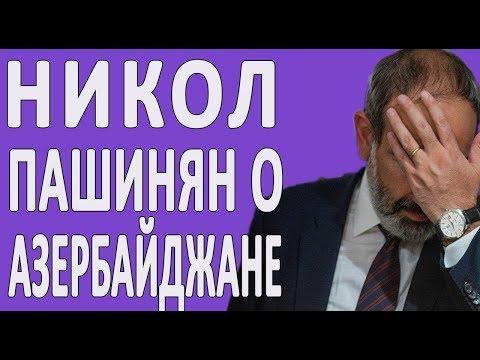 Пашинян Про Азербайджан