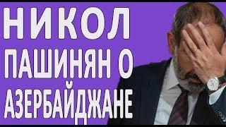 Пашинян Про Азербайджан и Геноцид Армян #новости2018