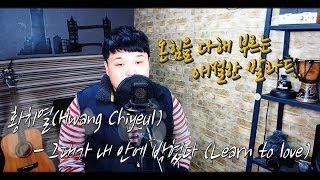 황치열 (Hwang Chi Yeul) - 그대가 내 안에 박혔다 (Learn to love) cover By.뜐뜐 / 온 힘을 다해 부르는 애절한 발라드..