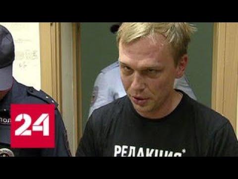 Смотреть фото МВД: уголовное преследование журналиста Ивана Голунова прекращено - Россия 24 новости Россия