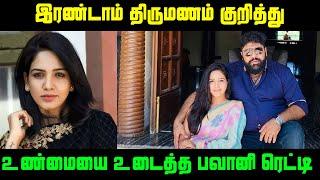 இரண்டாம் திருமணம் குறித்து உண்மையை உடைத்த பவானி ரெட்டி | Pavani Reddy Second Marriage