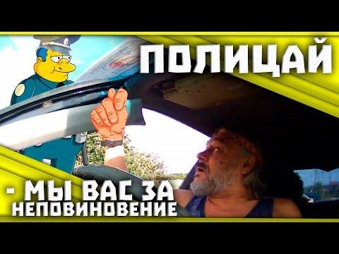 Полицай  угрожает статьей за неповеновение(граждане СССР Сахалин)