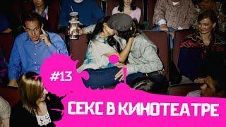 #13 Как мы обломали Секс в Кинотеатре парочке😝 🙈 🔞