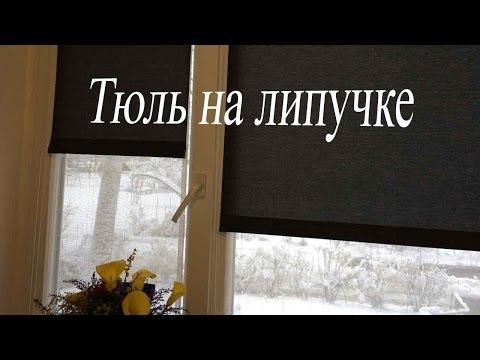 Оформление окна. Рулонные