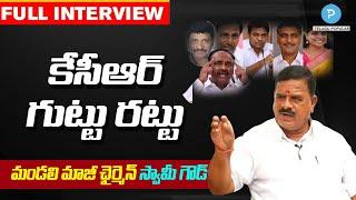 Telangana Legislative Council Ex Chairman Swamy Goud Sensational Comments on KCR | Telugu Popular TV