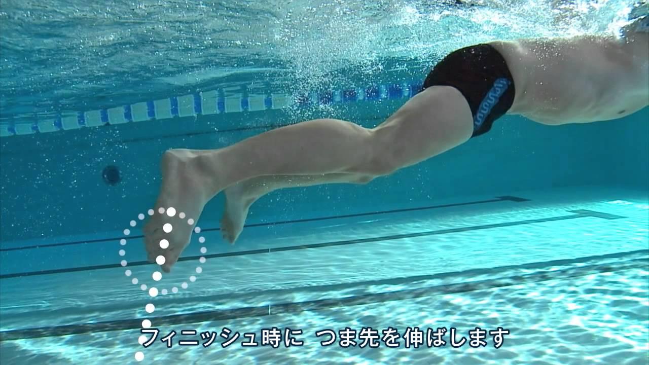 コツ 平泳ぎ の