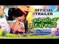 Tari Yado Ma Jindagi Javani | Official Trailer | Vikram Thakor | Rina Soni | New Gujarati Movie 2021