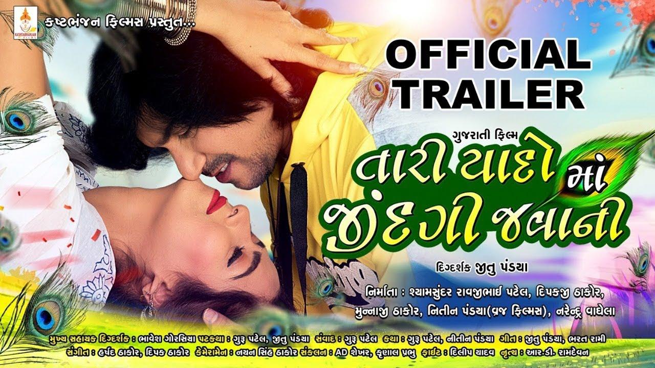 Download Tari Yado Ma Jindagi Javani   Official Trailer   Vikram Thakor   Rina Soni   New Gujarati Movie 2021