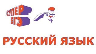 ЕГЭ. Русский язык. Задание ЕГЭ № 4.