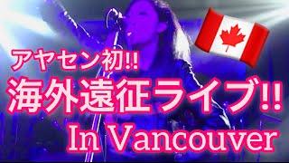 シンガーソングライダーのアヤセンです! 先日、初めての海外ライブをしてきました! バンクーバー(カナダ)です。日本と違ってゆるりと開催された。 最初は、こいつ何者や!