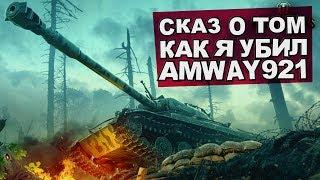 Я убил Amway921. (ВЫРЕЗКА)